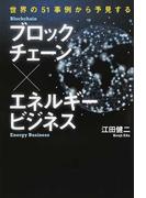 ブロックチェーン×エネルギービジネス 世界の51事例から予見する