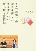 夫・竹原慎二のがんを消したカラダにいい食べ物と習慣43