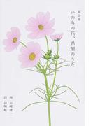 いのちの花、希望のうた 画詩集