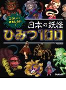こわいけどおもしろい!日本の妖怪ひみつ100 (SG100)