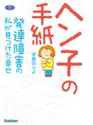 ヘン子の手紙 発達障害の私が見つけた幸せ (学研のヒューマンケアブックス)