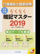 介護福祉士国家試験らくらく暗記マスター 2019