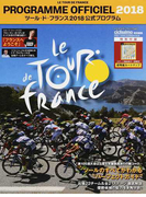 ツール・ド・フランス公式プログラム 2018 (ヤエスメディアムック)