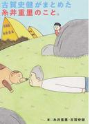 古賀史健がまとめた糸井重里のこと。 (ほぼ日文庫)