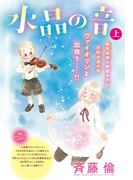 【期間限定 無料】水晶の音 分冊版(上)