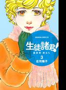 【期間限定 無料】生徒諸君! 最終章・旅立ち(3)