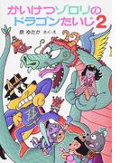 かいけつゾロリのドラゴンたいじ 2 (かいけつゾロリシリーズ)