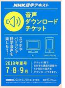 NHK語学テキスト音声ダウンロードチケット 2018夏号
