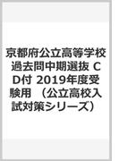 京都府公立高等学校過去問中期選抜 CD付 2019年度受験用 (公立高校入試対策シリーズ)