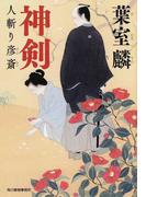 神剣 人斬り彦斎 (ハルキ文庫 時代小説文庫)