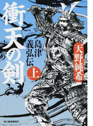 衝天の剣 島津義弘伝 上 (ハルキ文庫 時代小説文庫)