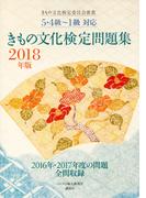 きもの文化検定問題集 2018年版