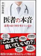 医者の本音 患者の前で何を考えているか (SB新書)