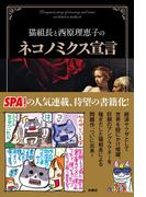【期間限定価格】猫組長と西原理恵子のネコノミクス宣言