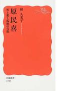 原民喜 死と愛と孤独の肖像 (岩波新書 新赤版)