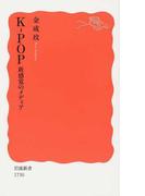 K−POP 新感覚のメディア (岩波新書 新赤版)