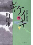 ギケイキ 2 奈落への飛翔