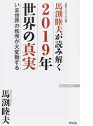 馬渕睦夫が読み解く2019年世界の真実 いま世界の秩序が大変動する (WAC BUNKO)