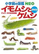 イモムシとケムシ チョウ・ガの幼虫図鑑 (小学館の図鑑NEO)