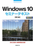 Windows 10 第2版 (セミナーテキスト)