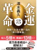 清水義久金運革命CDブック 無限にお金が舞い込む「神の資本論」