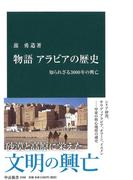 物語アラビアの歴史 知られざる3000年の興亡 (中公新書)