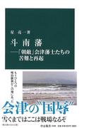 斗南藩 「朝敵」会津藩士たちの苦難と再起 (中公新書)
