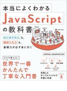 本当によくわかるJavaScriptの教科書