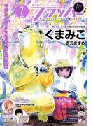 【電子版】月刊コミックフラッパー 2018年7月号