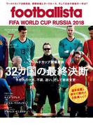 月刊footballista 2018年7月号