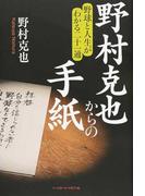 野村克也からの手紙 野球と人生がわかる二十一通