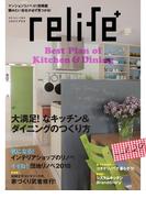 relife+ vol.29 大満足!なキッチン&ダイニングのつくり方 インテリアショップのリノベ/イイね!団地リノベ2018 (別冊住まいの設計)