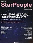 StarPeople Vol.67(2018Summer) 特集いかに天の川銀河文明は地球に影響を与えたか