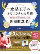 水晶玉子のオリエンタル占星術幸運を呼ぶ365日メッセージつき開運暦 2019 (FLOWER&BEE)