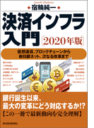 決済インフラ入門 2020年版 仮想通貨、ブロックチェーンから新日銀ネット、次なる改革まで
