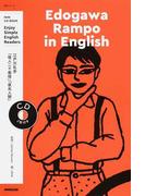 Edogawa Rampo in English 江戸川乱歩「怪人二十面相」「夜光人間」 (語学シリーズ NHK CD BOOK Enjoy Simple English Readers)