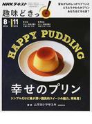 幸せのプリン (NHKテキスト 趣味どきっ!)