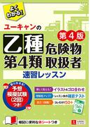 ユーキャンの乙種第4類危険物取扱者速習レッスン よくわかる! 第4版