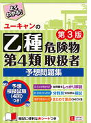 ユーキャンの乙種第4類危険物取扱者予想問題集 よくわかる! 第3版