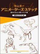 羽山淳一アニメーターズ・スケッチ 動きのある人物スケッチ集 筋肉キャラクター編