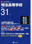 明法高等学校 31年度用 (高校別入試問題集シリーズ)