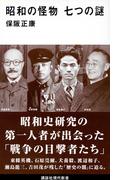 昭和の怪物七つの謎 (講談社現代新書)