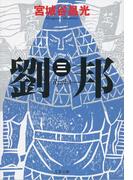 劉邦 3 (文春文庫)