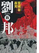 劉邦 4 (文春文庫)