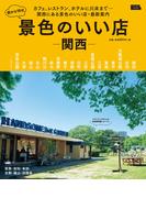 景色のいい店−関西− 駅から10分 (LMAGA MOOK)