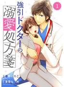 【期間限定 無料】comic Berry's強引ドクターの溺愛処方箋(分冊版)1話(Berry's COMICS)