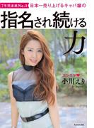 【期間限定価格】日本一売り上げるキャバ嬢の 指名され続ける力【電子特典付き】