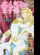 大人気ない王子様 (B−BOY NOVELS Mr.シークレットフロア)