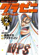 【期間限定 無料】グラゼニ~東京ドーム編~(2)