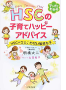 HSCの子育てハッピーアドバイス HSC=ひといちばい敏感な子 マンガでわかる